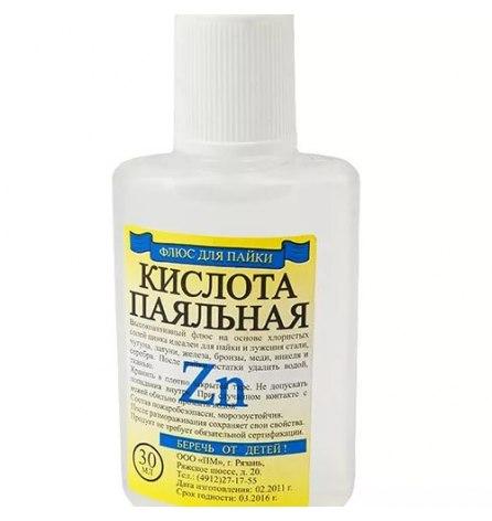 Паяльная кислота 15-20мл.